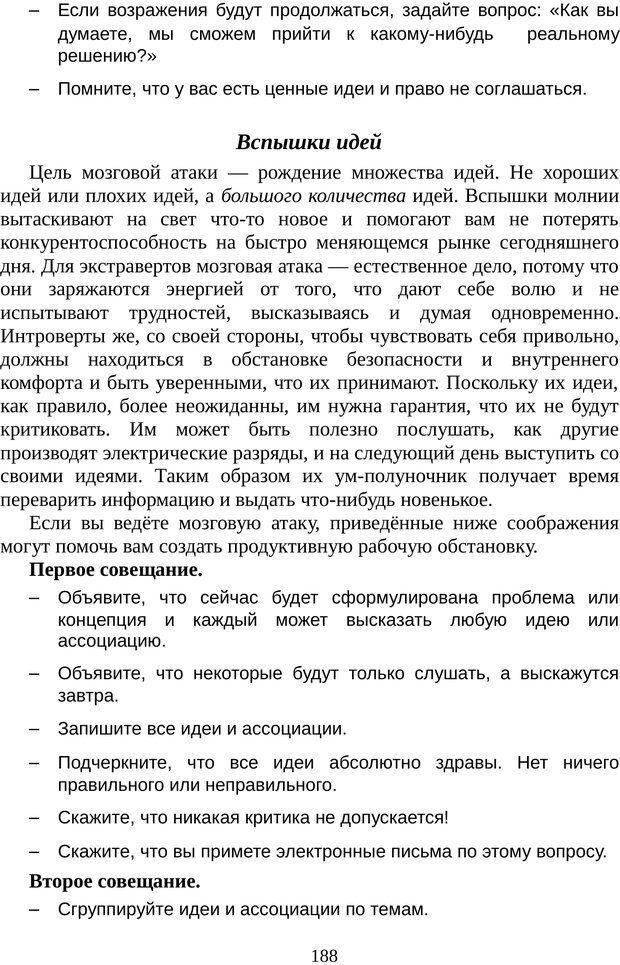 PDF. Непобедимый интроверт. Лэйни М. О. Страница 188. Читать онлайн