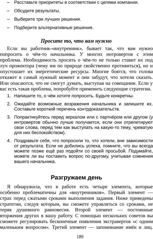 PDF. Непобедимый интроверт. Лэйни М. О. Страница 189. Читать онлайн
