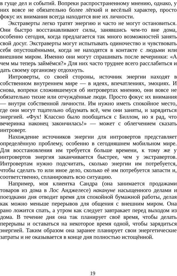 PDF. Непобедимый интроверт. Лэйни М. О. Страница 19. Читать онлайн