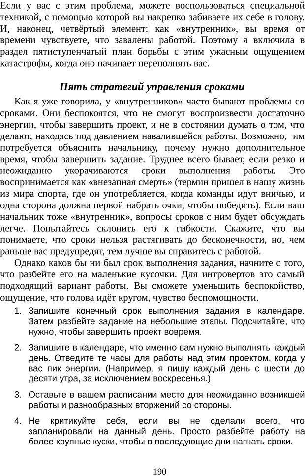 PDF. Непобедимый интроверт. Лэйни М. О. Страница 190. Читать онлайн
