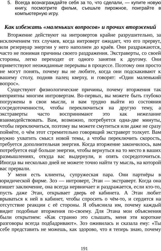 PDF. Непобедимый интроверт. Лэйни М. О. Страница 191. Читать онлайн