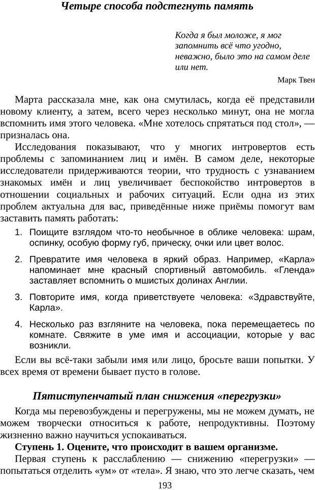 PDF. Непобедимый интроверт. Лэйни М. О. Страница 193. Читать онлайн