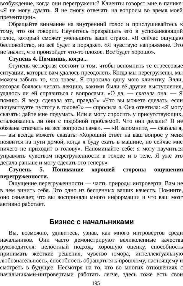 PDF. Непобедимый интроверт. Лэйни М. О. Страница 195. Читать онлайн