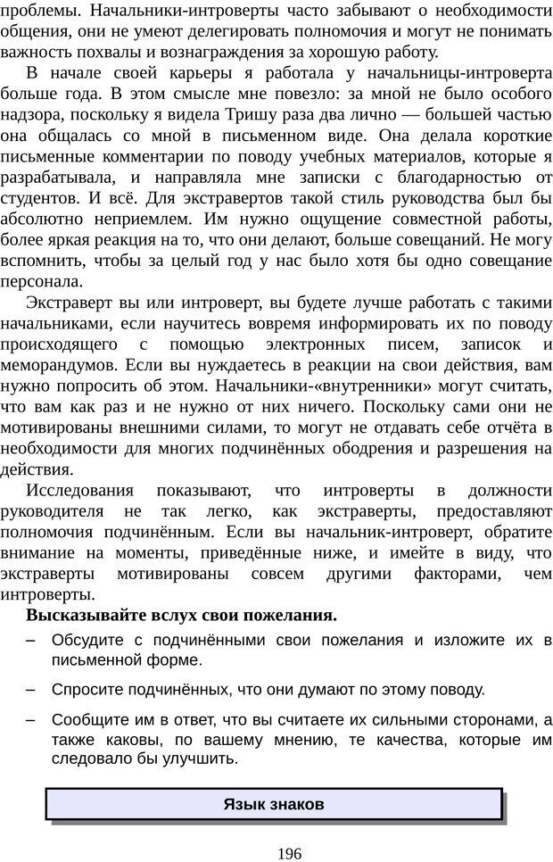 PDF. Непобедимый интроверт. Лэйни М. О. Страница 196. Читать онлайн