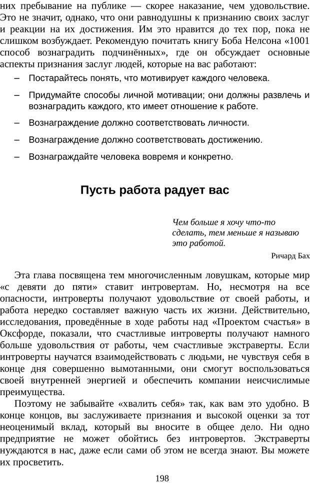 PDF. Непобедимый интроверт. Лэйни М. О. Страница 198. Читать онлайн