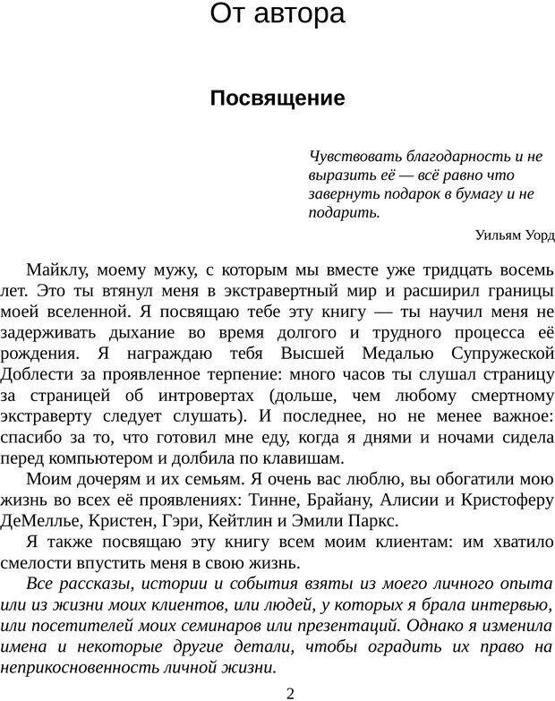 PDF. Непобедимый интроверт. Лэйни М. О. Страница 2. Читать онлайн