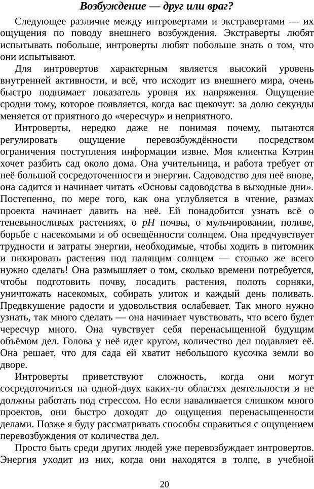 PDF. Непобедимый интроверт. Лэйни М. О. Страница 20. Читать онлайн