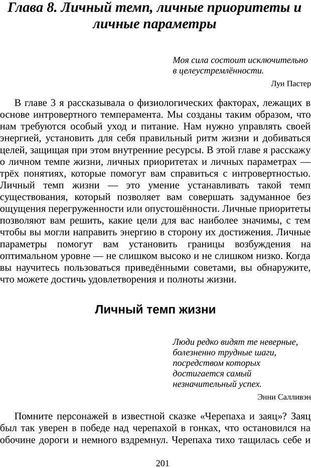 PDF. Непобедимый интроверт. Лэйни М. О. Страница 201. Читать онлайн