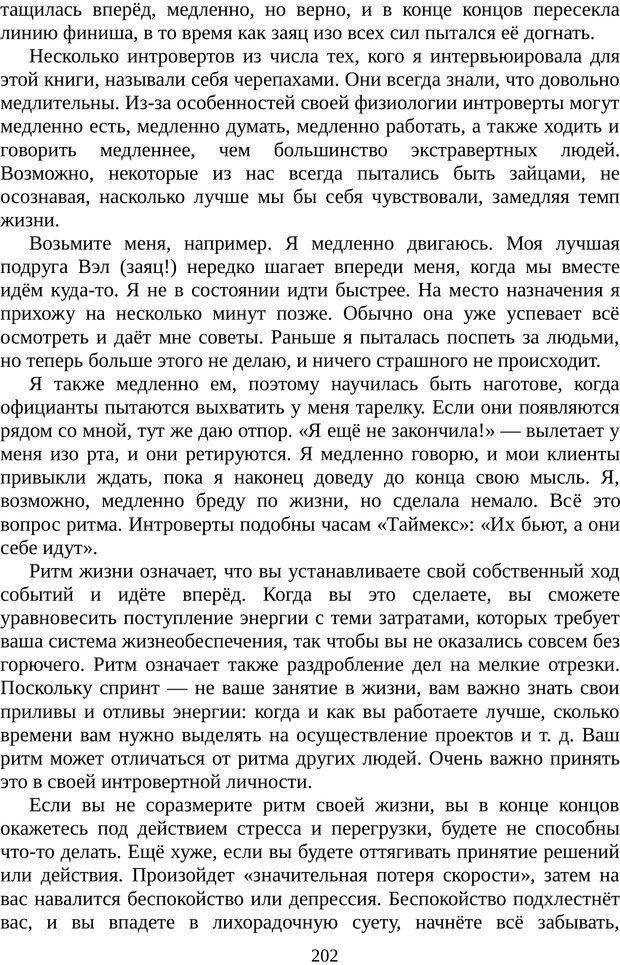 PDF. Непобедимый интроверт. Лэйни М. О. Страница 202. Читать онлайн