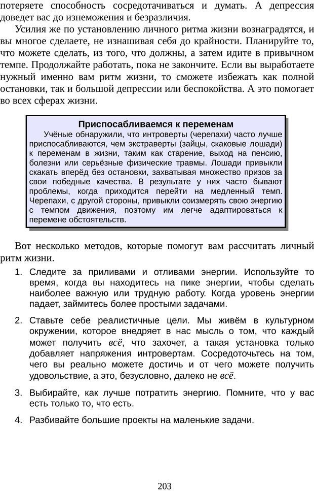 PDF. Непобедимый интроверт. Лэйни М. О. Страница 203. Читать онлайн