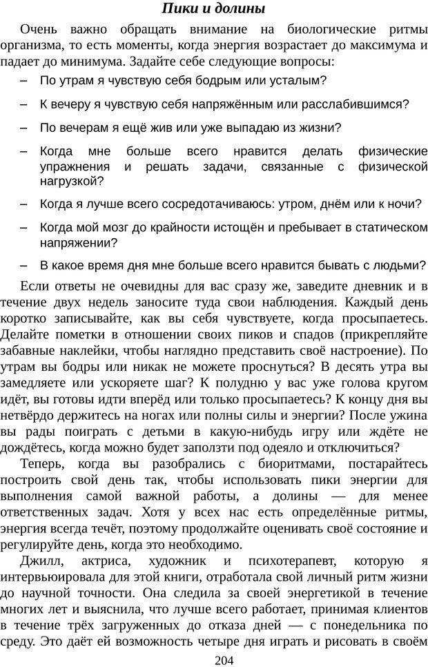 PDF. Непобедимый интроверт. Лэйни М. О. Страница 204. Читать онлайн