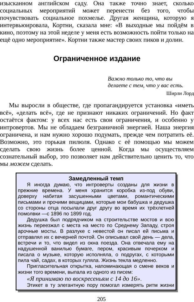 PDF. Непобедимый интроверт. Лэйни М. О. Страница 205. Читать онлайн