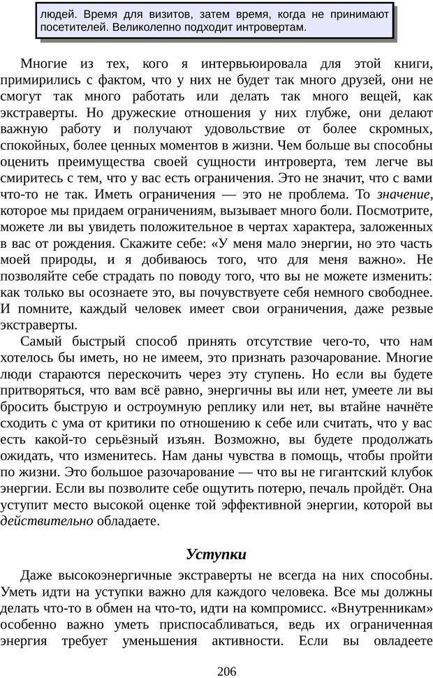 PDF. Непобедимый интроверт. Лэйни М. О. Страница 206. Читать онлайн