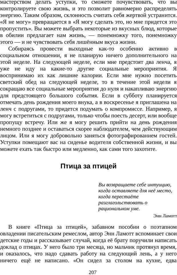 PDF. Непобедимый интроверт. Лэйни М. О. Страница 207. Читать онлайн