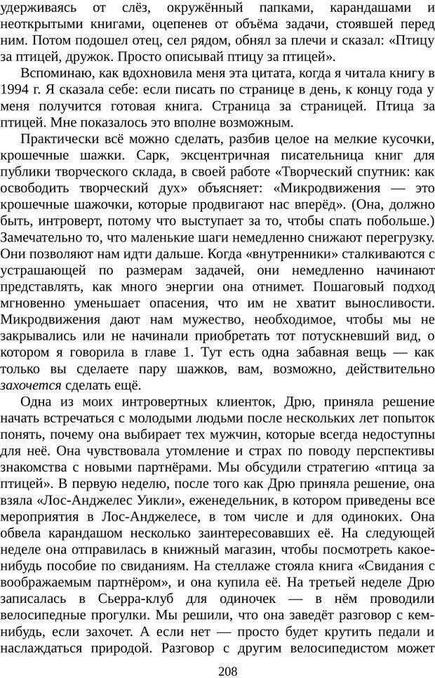 PDF. Непобедимый интроверт. Лэйни М. О. Страница 208. Читать онлайн