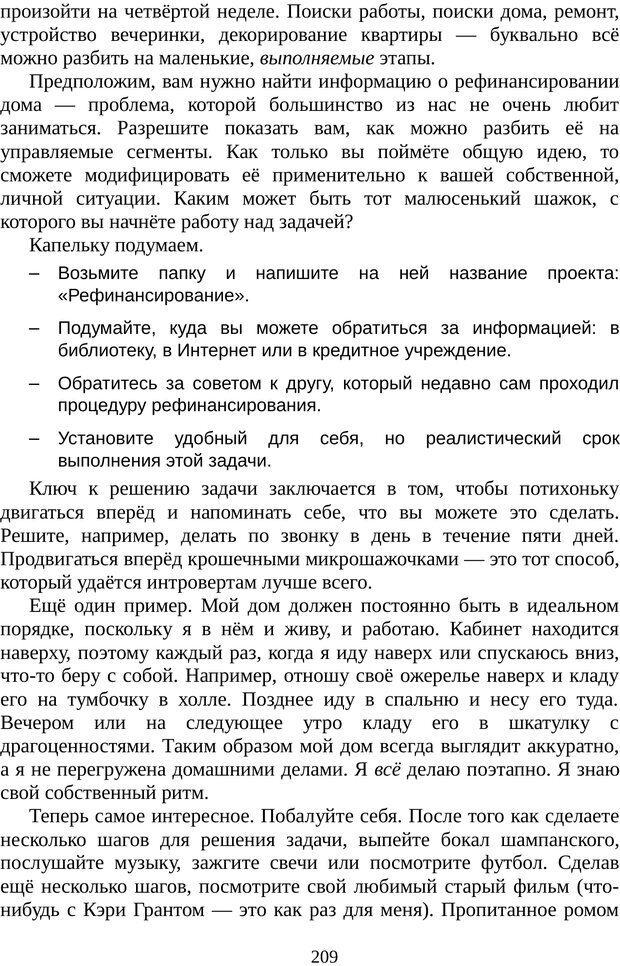 PDF. Непобедимый интроверт. Лэйни М. О. Страница 209. Читать онлайн