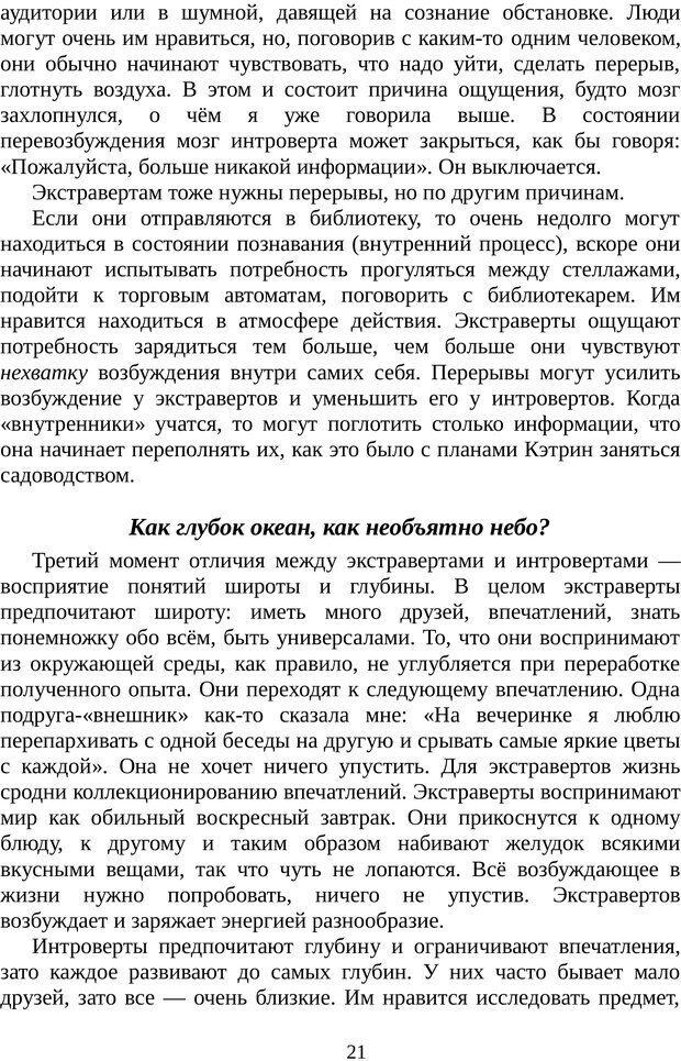 PDF. Непобедимый интроверт. Лэйни М. О. Страница 21. Читать онлайн
