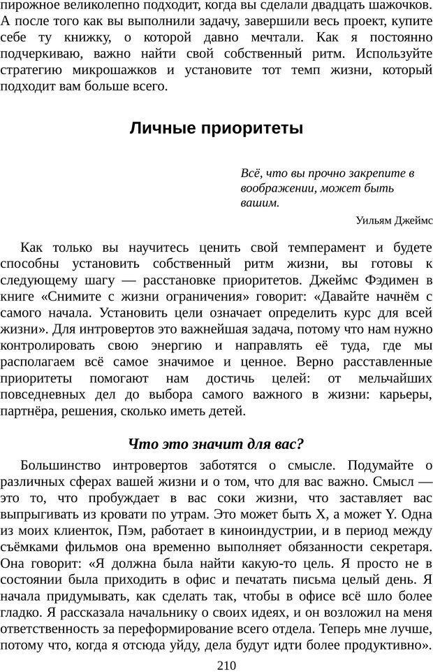 PDF. Непобедимый интроверт. Лэйни М. О. Страница 210. Читать онлайн