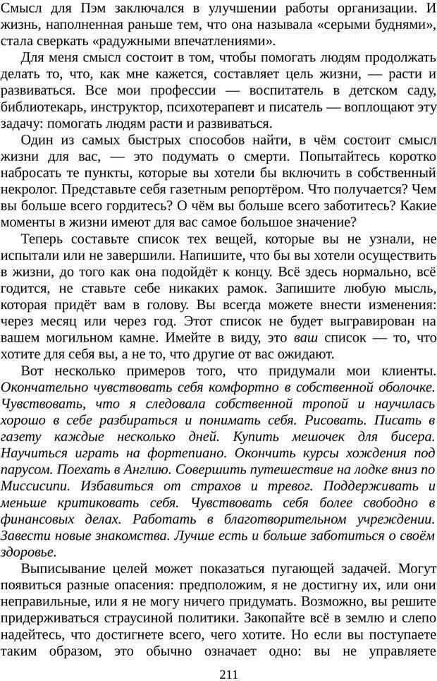 PDF. Непобедимый интроверт. Лэйни М. О. Страница 211. Читать онлайн