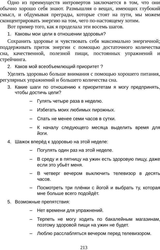 PDF. Непобедимый интроверт. Лэйни М. О. Страница 213. Читать онлайн