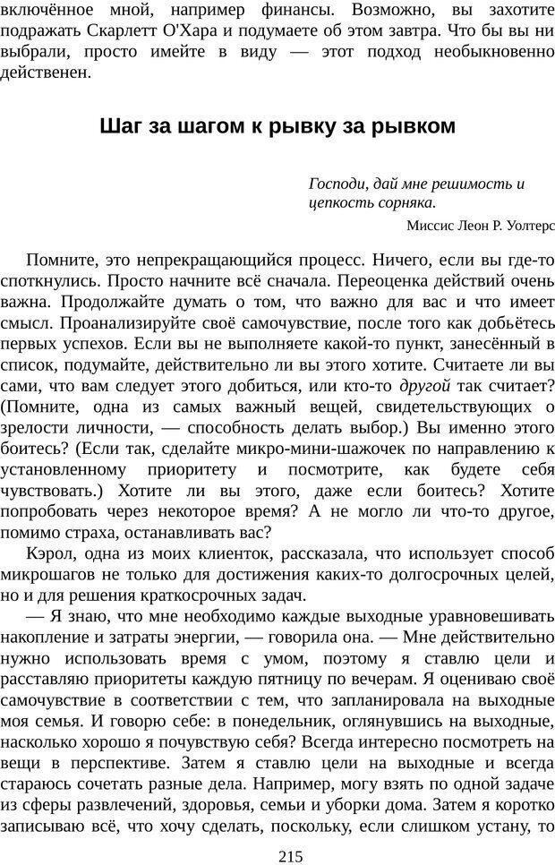 PDF. Непобедимый интроверт. Лэйни М. О. Страница 215. Читать онлайн