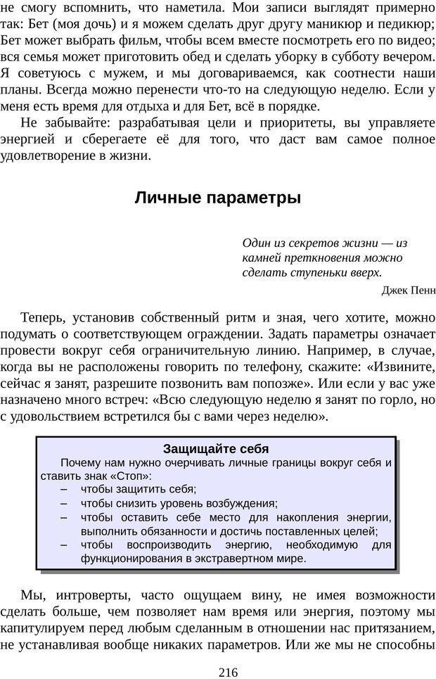 PDF. Непобедимый интроверт. Лэйни М. О. Страница 216. Читать онлайн