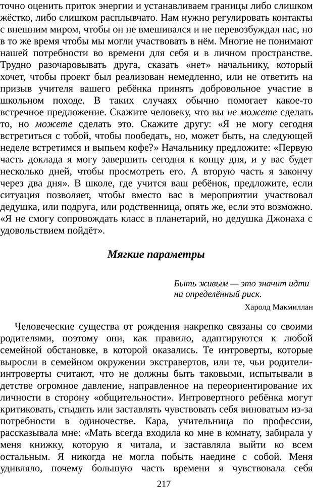 PDF. Непобедимый интроверт. Лэйни М. О. Страница 217. Читать онлайн