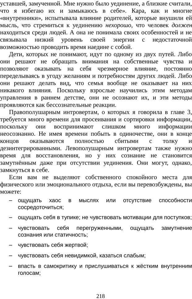 PDF. Непобедимый интроверт. Лэйни М. О. Страница 218. Читать онлайн