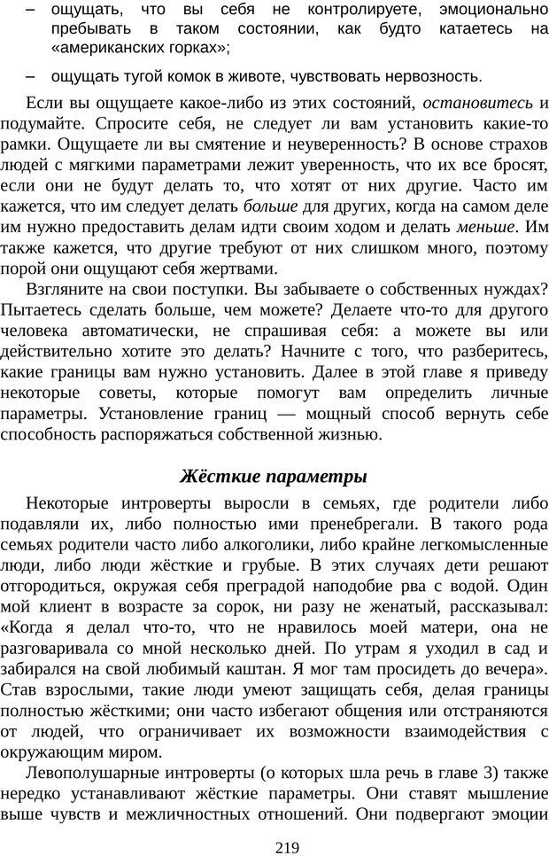 PDF. Непобедимый интроверт. Лэйни М. О. Страница 219. Читать онлайн