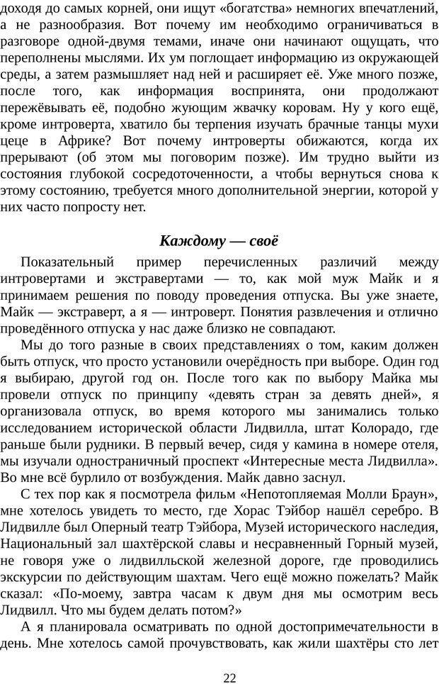 PDF. Непобедимый интроверт. Лэйни М. О. Страница 22. Читать онлайн