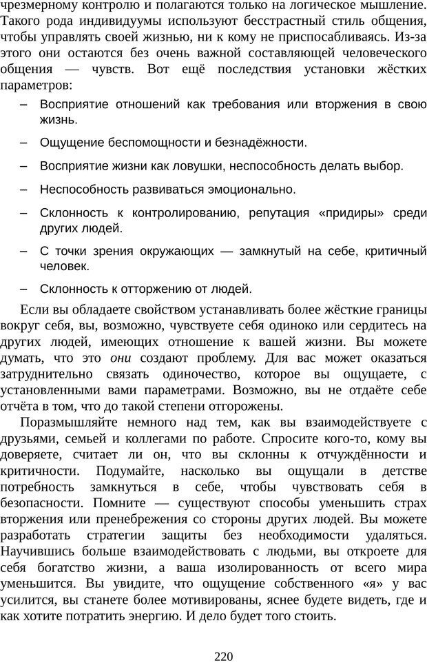 PDF. Непобедимый интроверт. Лэйни М. О. Страница 220. Читать онлайн