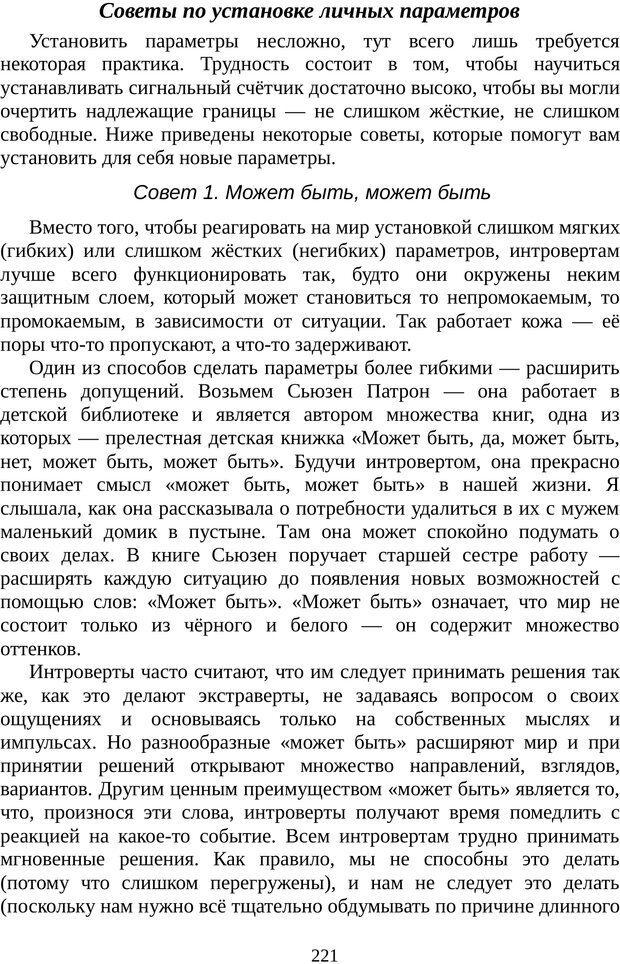 PDF. Непобедимый интроверт. Лэйни М. О. Страница 221. Читать онлайн
