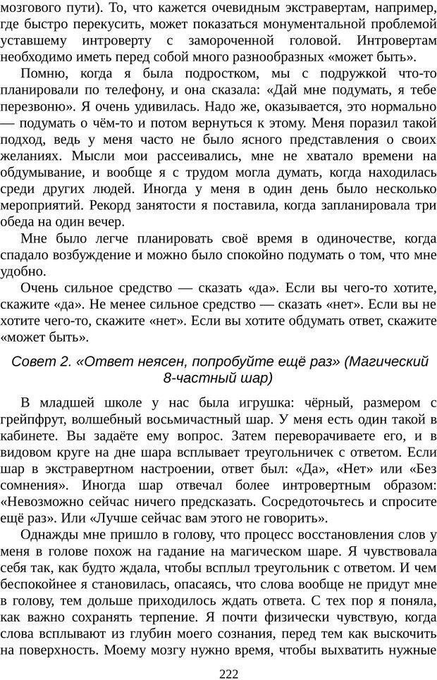 PDF. Непобедимый интроверт. Лэйни М. О. Страница 222. Читать онлайн