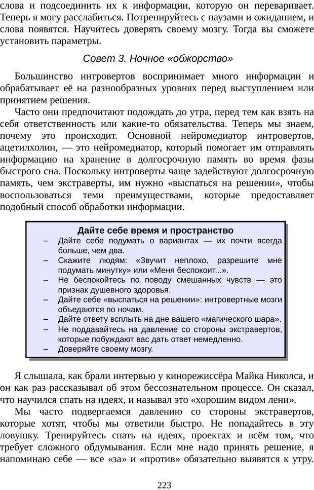 PDF. Непобедимый интроверт. Лэйни М. О. Страница 223. Читать онлайн