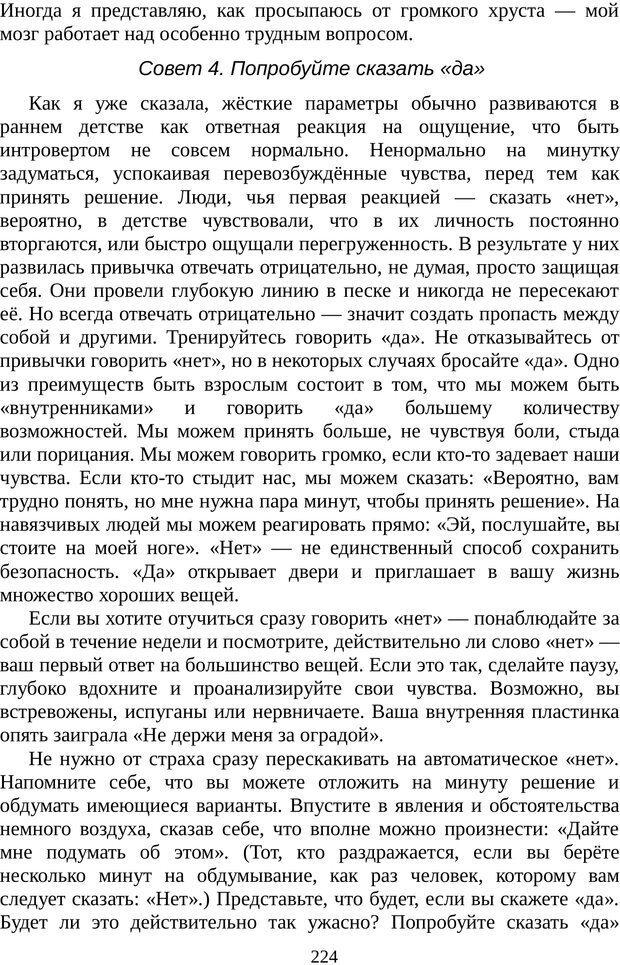 PDF. Непобедимый интроверт. Лэйни М. О. Страница 224. Читать онлайн
