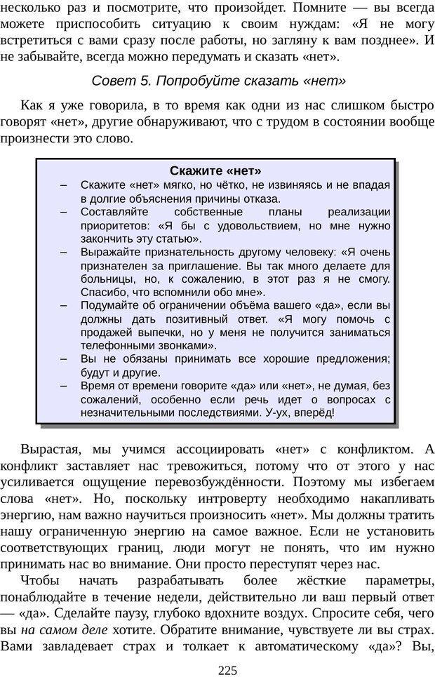 PDF. Непобедимый интроверт. Лэйни М. О. Страница 225. Читать онлайн