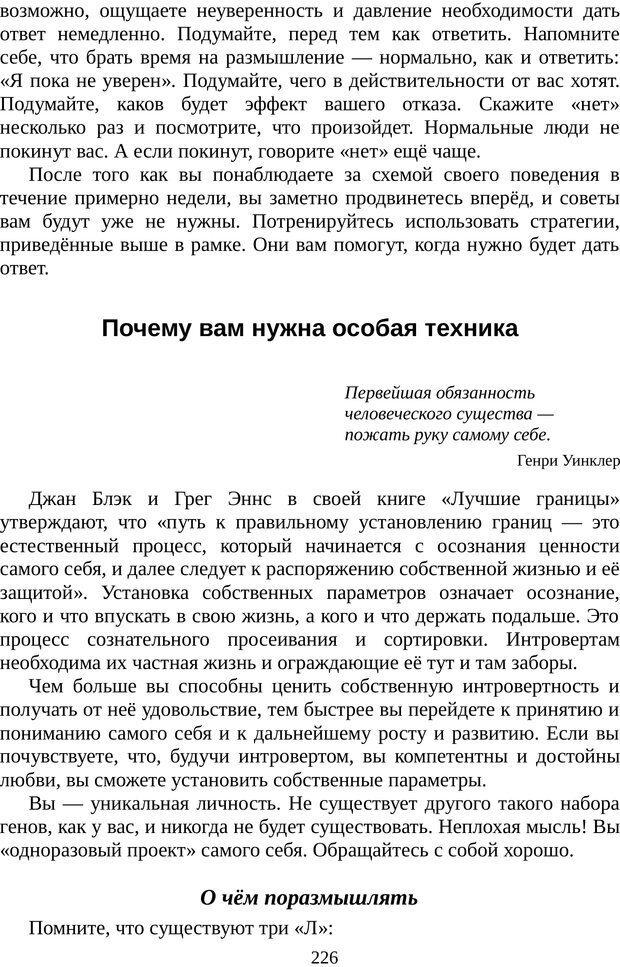 PDF. Непобедимый интроверт. Лэйни М. О. Страница 226. Читать онлайн