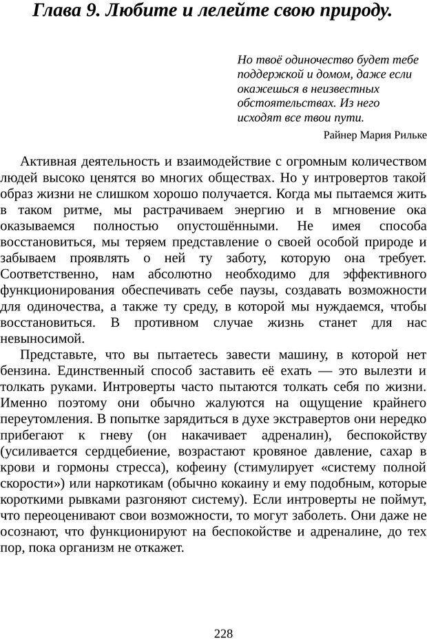 PDF. Непобедимый интроверт. Лэйни М. О. Страница 228. Читать онлайн