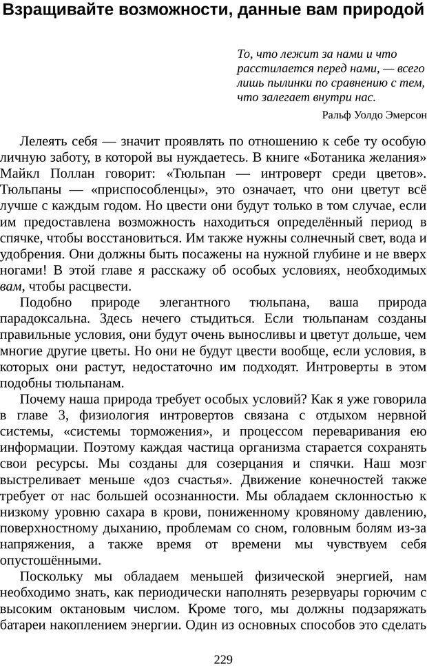 PDF. Непобедимый интроверт. Лэйни М. О. Страница 229. Читать онлайн