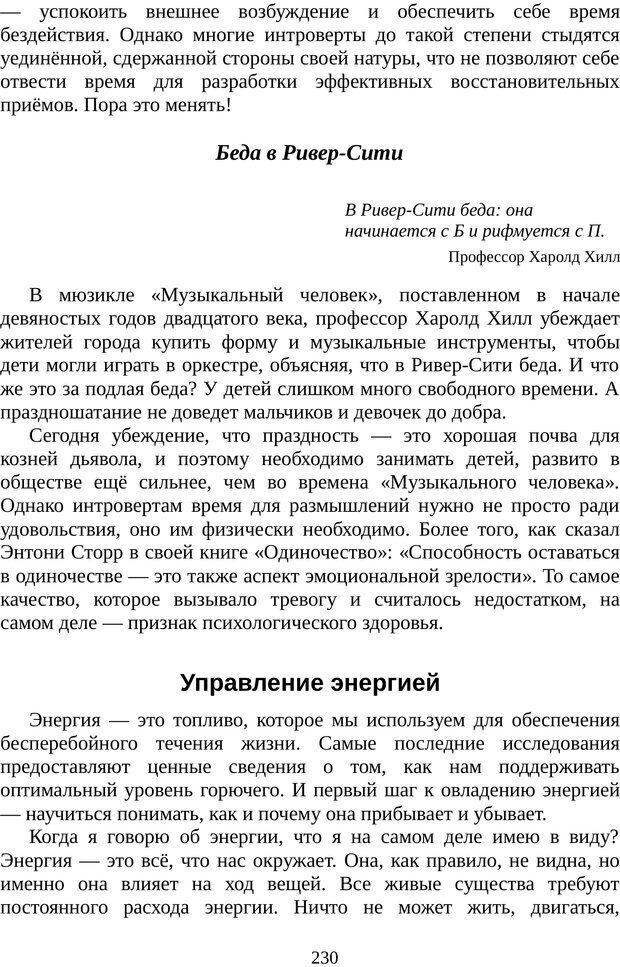 PDF. Непобедимый интроверт. Лэйни М. О. Страница 230. Читать онлайн