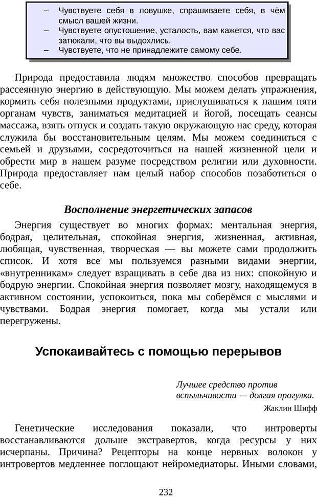 PDF. Непобедимый интроверт. Лэйни М. О. Страница 232. Читать онлайн