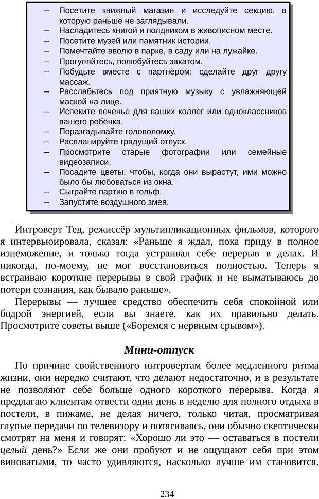 PDF. Непобедимый интроверт. Лэйни М. О. Страница 234. Читать онлайн