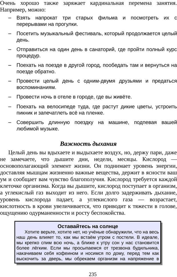 PDF. Непобедимый интроверт. Лэйни М. О. Страница 235. Читать онлайн