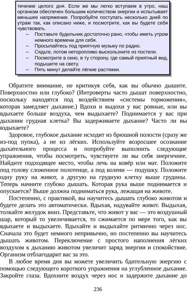 PDF. Непобедимый интроверт. Лэйни М. О. Страница 236. Читать онлайн