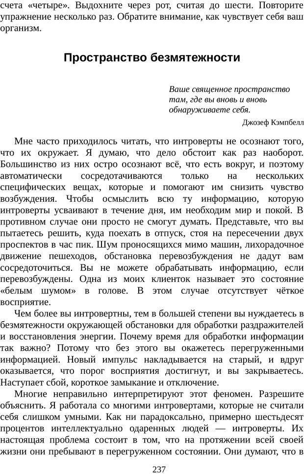 PDF. Непобедимый интроверт. Лэйни М. О. Страница 237. Читать онлайн