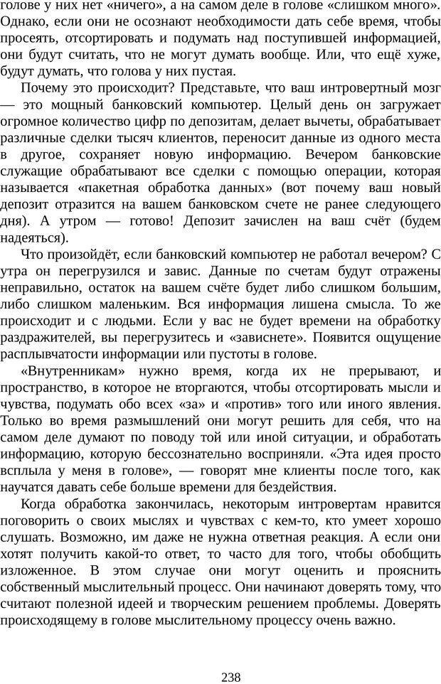 PDF. Непобедимый интроверт. Лэйни М. О. Страница 238. Читать онлайн