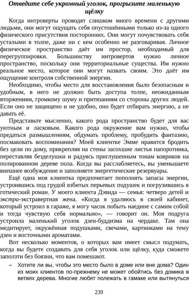 PDF. Непобедимый интроверт. Лэйни М. О. Страница 239. Читать онлайн