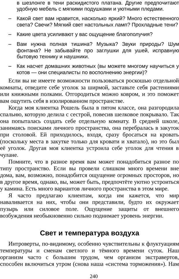 PDF. Непобедимый интроверт. Лэйни М. О. Страница 240. Читать онлайн