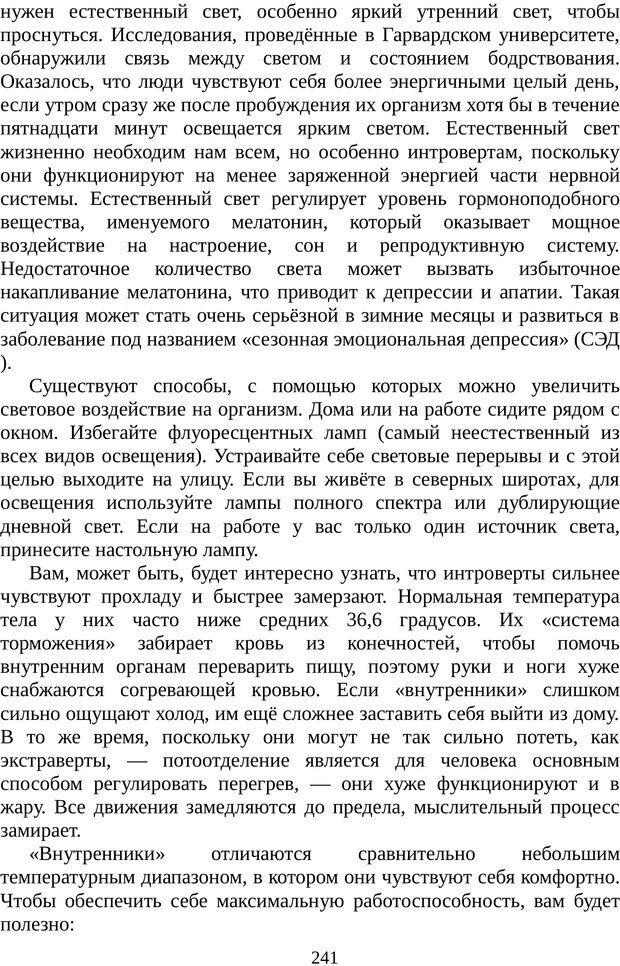 PDF. Непобедимый интроверт. Лэйни М. О. Страница 241. Читать онлайн