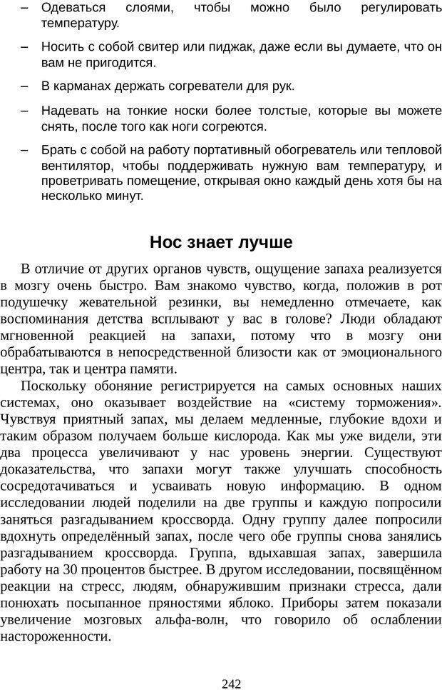 PDF. Непобедимый интроверт. Лэйни М. О. Страница 242. Читать онлайн